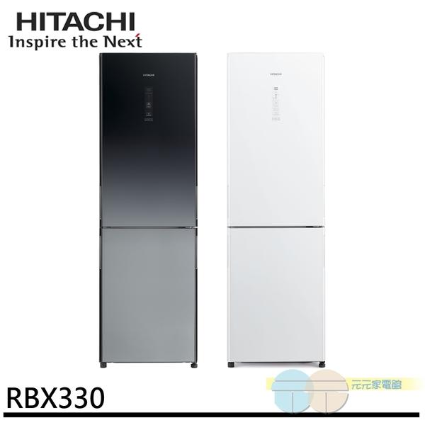 詢問有驚喜~限區含配送+基本安裝*HITACHI 日立 313L 1級變頻2門電冰箱 RBX330