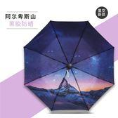 天堂傘摺疊太陽傘女神小清新兩用晴雨傘女防曬防紫外線黑膠遮陽傘wy