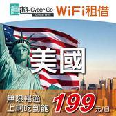 【意遊 WiFi 租借】美國 旅遊租借服務 4G吃到飽 無限流 一日199元