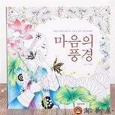 韓國心中的風景涂色書填色本成人減壓書繪畫本手繪書【淘夢屋】
