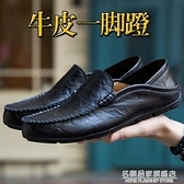 豆豆鞋男真皮休閒皮鞋2021新款軟底開車牛皮一腳蹬懶人鞋大碼4546 名購新品