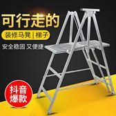 曾高行走馬凳折疊升降室內加厚裝修梯子移動平臺多功能帶輪腳手架 全館