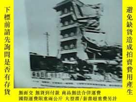 二手書博民逛書店罕見1976年唐山地震房屋震害圖片集Y11391 中國學術出版社