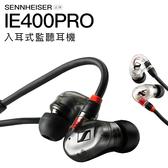 【24期0利率】SENNHEISER 森海塞爾 IE400 PRO 新一代 專業監聽入耳式耳機【邏思保固一年】
