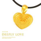 Justin金緻品 黃金墜子 層層愛戀 金飾 純金墜飾 送精緻皮繩 立體愛心 9999純金