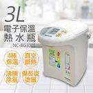 超下殺【國際牌 Panasonic】3L電子保溫熱水瓶 NC-BG3001