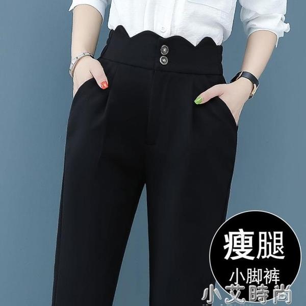 九分褲女春夏薄款2021新款休閒女褲寬鬆直筒職業西裝褲黑色哈倫褲 小艾新品