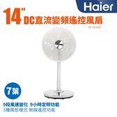 海爾 HAIER 14吋 DC直流變頻七葉遙控風扇 KF-3510S7 /