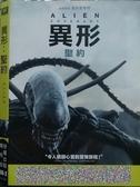 挖寶二手片-D01-023-正版DVD-電影【異形:聖約】異形系列電影(直購價)