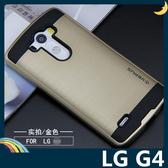 LG G4 H815 戰神VERUS保護套 軟殼 類金屬拉絲紋 軟硬組合款 防摔全包覆 手機套 手機殼