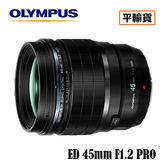 6期0利率 3C LiFe OLYMPUS M.ZUIKO DIGITAL ED 45mm F1.2 PRO鏡頭 (黑) 平行輸入 店家保固一年