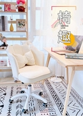 北歐少女心可愛臥室電腦椅舒適旋轉升降靠背書桌椅化妝凳辦公椅 G020 小清新家俬
