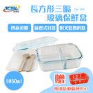【富樂屋】新潮流三隔玻璃保鮮盒(附叉匙醬料盒) TSL-121F