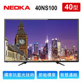 NEOKA新禾 40吋 抗藍光液晶顯示器+視訊盒40NS100