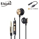 E-books SS23 磁吸線控耳塞式耳機附Type C音源轉接線-黑