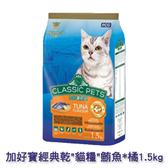 加好寶經典乾 貓糧 鮪魚_橘1.5kg【0216零食團購】8850477259010