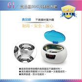 【 全館折扣 】專業 超音波清洗機 HANLIN06SP890 超音波 眼鏡清洗機 飾品清洗 奶嘴 噴油嘴清洗