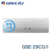 GREE 格力 4-5坪 變頻單冷分離式冷氣 GSE-29CO/GSE-29CI