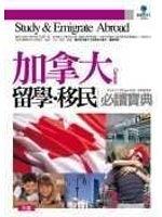 二手書博民逛書店 《加拿大留學‧移民必讀寶典(附2CD)》 R2Y ISBN:9867217373│PaulCO'Haga