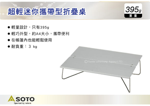 ||MyRack|| 日本SOTO 超輕迷你攜帶型折疊桌 露營桌 迷你桌 折合桌 A4大小 ST-630