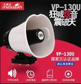 米賽亞 VP-130U鋰電車載宣傳喇叭擴音器喊話器錄音大聲公戶外叫賣 mks