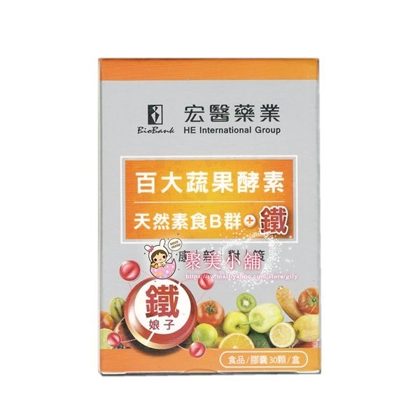宏醫生技 百大蔬果酵素 天然素食B群+鐵 30顆 宏醫 【聚美小舖】