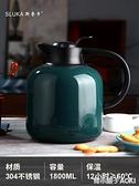 斯魯卡保溫壺家用304不銹鋼保溫水壺車載暖水壺歐式熱水瓶壺 ATF青木鋪子