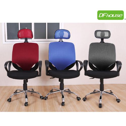 《DFhouse》艾爾文網布電腦椅*全配-附頭枕* 透氣網布 電腦椅 辦公椅 成形泡棉 8釐米背鋼板