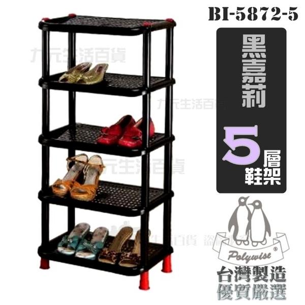 【九元生活百貨】翰庭 BI-5872-5 黑嘉莉 5層鞋架 收納架 五層鞋架 台灣製