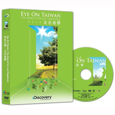 Discovery-聚焦台灣:走出憂鬱DVD