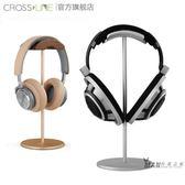 耳機架通用頭戴式金屬耳機支架實木耳機掛架耳麥支架子 聖誕交換禮物