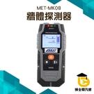博士特汽修 牆體探測儀 電線管 暗線 電工 多功能高精度 MK08 探鋼筋金屬木材透視掃描器 MK08