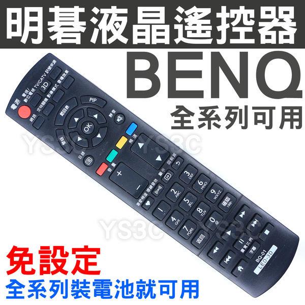 BENQ LED液晶電視遙控器 BQ-013D (含3D,USB)裝電池即可用 LED液晶