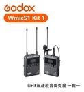 黑熊數位 Godox 神牛 WmicS1 Kit 1 UHF 無線收音麥克風 一對一 一拖一 領夾式 麥克風 錄影