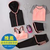 健身房運動套裝女速干跑步瑜珈服正韓戶外