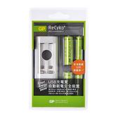 GP-USB充電寶+智醒AAx2+AAAx2
