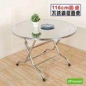 《DFhouse》威森-116CM不銹鋼白鐵折合圓桌 折桌 長方桌 餐桌 拜拜桌 白鐵桌 摺疊桌 多功能桌 萬用桌