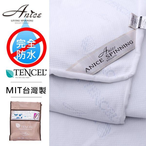 CP值版/加大 涼感天絲真防水[雙層]保護抗汙床包保潔墊.認證防螨.Dintex TD (A-nice)