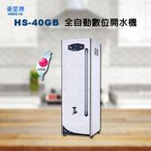 豪星牌 HS-40GB 40加侖開水機/含專業安裝/水之緣