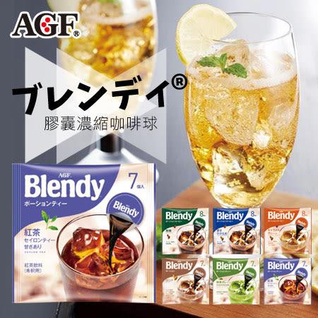 日本 AGF Blendy 膠囊濃縮咖啡球 咖啡球 咖啡 抹茶 焦糖 可可 紅茶 沖泡 茶飲 沖泡飲品 日本咖啡
