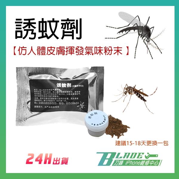 【刀鋒】誘蚊劑 現貨 當天出貨 滅蚊燈 吸蚊燈專用 環保無毒無味 誘蚊膏 蚊蟲誘劑 誘蚊片
