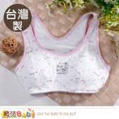 青少女胸衣(2件一組) 台灣製吸濕排汗附胸墊內衣 魔法Baby