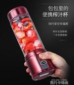 便攜式榨汁機家用水果小型全自動打炸果汁機迷你電動榨汁杯充電式QM 依凡卡時尚