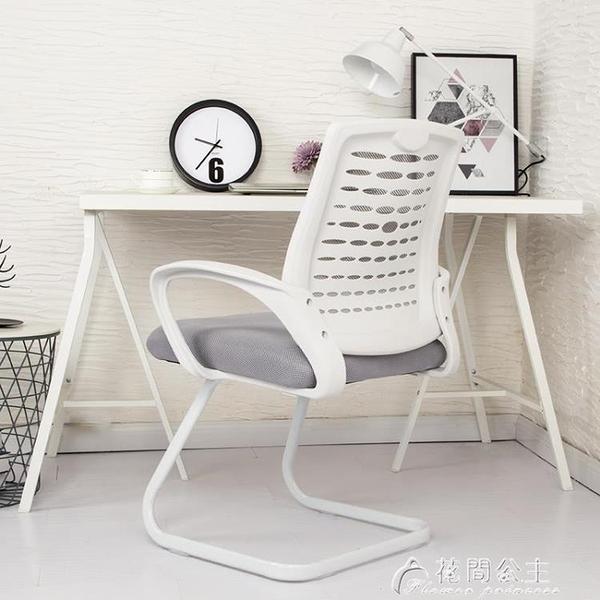 電腦椅家用工作椅子寫字學生會議簡約靠背可調節宿舍辦公弓形網椅 快速出貨YJT