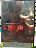 挖寶二手片-C04-067-正版DVD-電影【安娜貝爾】-安娜貝爾華麗絲 艾佛烈伍達(直購價)