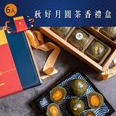 甜野新星 秋好月圓茶香禮盒 (6入/盒)【杏一】