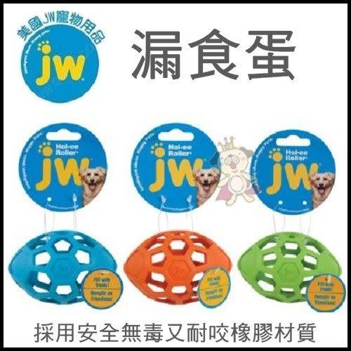 *WANG*美國JW《漏食蛋(中)》【DK-31452】三色可選 適合中小型犬
