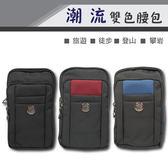 ●潮流雙色腰包/腰掛/錢包/收納包/OPPO Mirror 3/Mirror 5S A51F