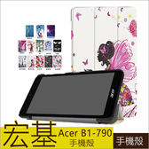彩繪三折  宏基 Acer Iconia One 7 B1-790 平板皮套 卡斯特 超薄 b1-790 保護套 平板殼 平板套 自動吸附