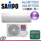 11坪【SAMPO 聲寶】變頻分離式一對一(冷暖) AM-SF72DC/AU-SF72DC